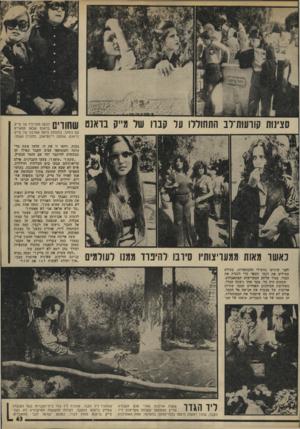 העולם הזה - גליון 1966 - 7 במאי 1975 - עמוד 43 | סצינות קוועות־לב התחוללו על קברו של מייק בואנט נאשר מאות ממעויצותיו סירבו להיפרד ממנו לעולמים 11־ 11ך י 11 לבשו מקורביו של מייק 1111111י! בראנט שבאו מפאריס עם