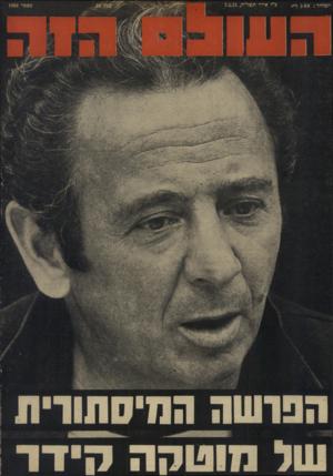 העולם הזה - גליון 1966 - 7 במאי 1975 - עמוד 44 |