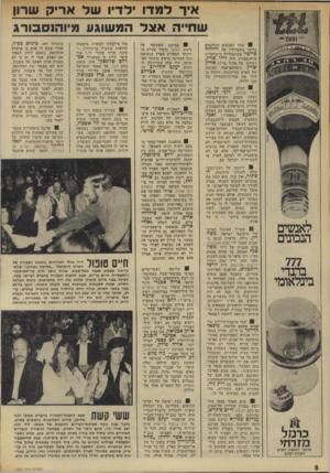 העולם הזה - גליון 1966 - 7 במאי 1975 - עמוד 8 | איד למדו לדיו שד אריק שרון שחייה א צל המשוגע מיוהנסבורג 0אחד האנשים הנדהמים ביותר מתעלוליו של דייוויד פרוטו* בקונסולייה הישראלית ביוהנסבורג היה לילי שרון,