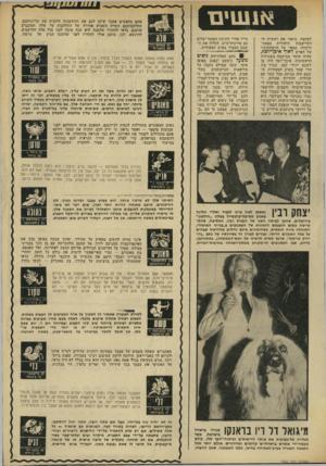 העולם הזה - גליון 1966 - 7 במאי 1975 - עמוד 9 | אתם מחפשים אתגר שיתן לכם את ההזדמנות להוכיח את עליונותכם. התלהבותכם תשרה השבוע אווירה של התלהבות על אלה הסובבים אותכם. כדאי להזכיר שהשנה היא שנה טובה לבני מזל
