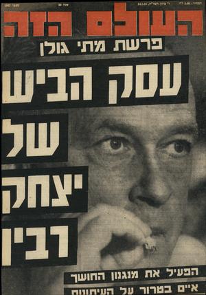 העולם הזה - גליון 1967 - 14 במאי 1975 - עמוד 1 |