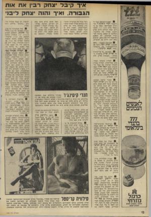 העולם הזה - גליון 1967 - 14 במאי 1975 - עמוד 12 | איך קיבל יצחק רביו את אות הגבורה, ואיך 1ה1ה יצחק ליבני ׳ 88 הסגנות־המחאה כנגד ה דוקטור חגרי קיסינג׳ר שר- החוץ האמריקאי, פגעו גם ב עובדי מלון המלך דויד. העוב