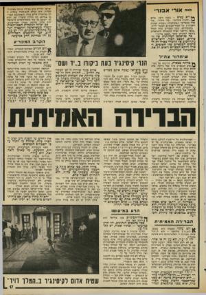 העולם הזה - גליון 1967 - 14 במאי 1975 - עמוד 17 | *1א ת אורי אבנרי ישראל תלוייה כיום במידה עצומה בארצות- הברית. היא יכולה להשתחרר מתלות זו רק במיסגרת שלום כולל, והשתלבות חסדי- נה במרחב. זהו תהליך שיצריך זמן,