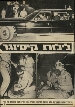 העולם הזה - גליון 1967 - 14 במאי 1975 - עמוד 19 |