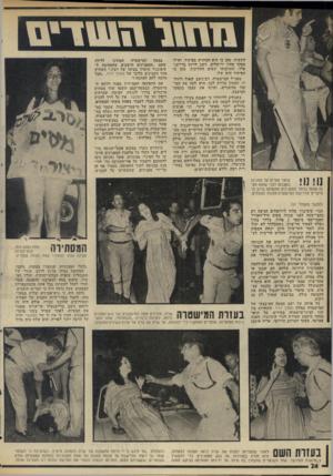 העולם הזה - גליון 1967 - 14 במאי 1975 - עמוד 24 | 0*111111111111 הקשוח, טען ני הוא המחזיק בפיקוד, ואילו מפקד מחוז ירושלים, ניצב היינץ ברייטנ־פלד, התרבותי ונעים ההליכות, טען כי הפיקוד הוא שלו. מפכ״ל המישטרה,