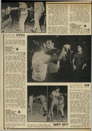 העולם הזה - גליון 1967 - 14 במאי 1975 - עמוד 25 | של שוטרים ואנשי מישמר־הגבול, כפעו־לת־הסחה, לעבר מפגיני צומת רופין. המפ גינים חשבו שהמישטרה עומדת להתרכז בצומת זו. וקראו לעזרה כוחות מצומת המקשר. כאשר צומת