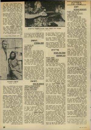 העולם הזה - גליון 1967 - 14 במאי 1975 - עמוד 29 | במדינה ״המטרה בשימוש במאד,״ הסביר פרו פסור איזק ,״היא קודם־כל להגביר את היכולת האימונולוגיה של החולה. כאשר אנו מבצעים זאת, יש ביכולתנו להאריך את ימי־חייו באופן