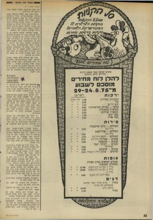 העולם הזה - גליון 1967 - 14 במאי 1975 - עמוד 32 | 0קבור אח עצמך ! (המשך מעמוד ) 14 6 2 3 * 1ו ך היו &ו הי 3תן/׳/ח > 677ר 3ר /״3 3 ( 7סו > ך ר * 4ר 7ך . 6 סיכום ישיבת מטה מבצע הוזלת מחירים מיום 21.8.75 להלן לוח