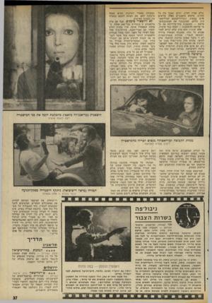 העולם הזה - גליון 1967 - 14 במאי 1975 - עמוד 37 | עולם אמיץ וחדש, ומובן שבכך אין כל חידוש. סרטים מהפכניים כאלר. שורצים היום במאות, ונקודודהמוצא המיליטאנ־טית שלהם, המש כ געה את ד,משוכנעים־ מרא־ש — ומעצבנת