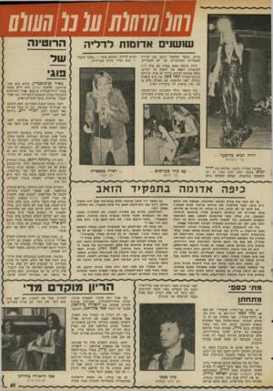 העולם הזה - גליון 1967 - 14 במאי 1975 - עמוד 41 | 77(07/7( 777 שושנים אדומות לדליה /הרוטינה שד פוג• יגאל כשן. ערים, מספר שהקהל ׳חיבב את שיריה האנגליים והגדמניים, אך לא העבריים. הגיש לדליה, כשהוא עונד מתוך