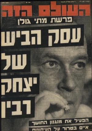 העולם הזה - גליון 1967 - 14 במאי 1975 - עמוד 45 | המחיר 5.00 :ל״י ד׳ סיוון תשל״ה14.5.75