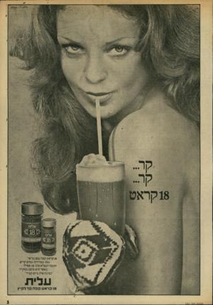 העולם הזה - גליון 1967 - 14 במאי 1975 - עמוד 47 | 1111111 *!קראט קפה נמס גבישי נמס במהירות במים קרים וטעמו הנפלא אינו פג אפילו :כאשר הוא מיצג במקרר. ״בצינת שלג ביים קציר״ עלית 18קדאט רן פזז נן ד ל נזי