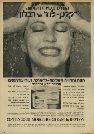 העולם הזה - גליון 1967 - 14 במאי 1975 - עמוד 49 | הזנה והרווייה מ שלי מ ה-ל הארכ ת נעורי עור־הפנים תכשיר חדש ומהפכני! ״קדם־לח״ ,הנוסח ה הבלעדית שמרכיבי ההזנה העור. וההרווייה שלה מתמזגים ביולוגית בעור, ומשלימים