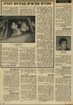 העולם הזה - גליון 1967 - 14 במאי 1975 - עמוד 51 | מכ ת בי ם (המשך מעמוד )4 רק דונק כלכלי ואמברגו על נשק ומשק ידרבן אותנו לעלות על מדרך ד־״בכונד. המובילה לעצמאות. בל זמן שנוכל להתפרנס מפשיטת־יד ומתנות, לא נגוע