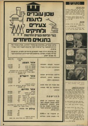 העולם הזה - גליון 1967 - 14 במאי 1975 - עמוד 53 | מכ ת בי ם איסה העירום? בחיי שאני לא מבין אותכם. בשבועות האחרונים אתם לא מפרסמים תמונות של עלמות־חן בלבוש חוות. עכשיו, כשאפילו עיתונים ״מכובדים״ קיבלו אומץ