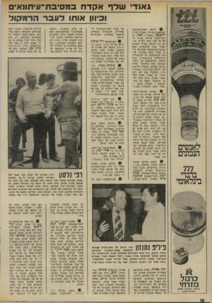 העולם הזה - גליון 1967 - 14 במאי 1975 - עמוד 58 | גאנד שלףאקדח במסיבוו־עיתונא וכיוון אותו לעברהרמ קו ל ! 8ליועץ ראש״ד,ממשלה למילחמה במירור, האלוף (מיל). רחכעם (״גאנדי״) זאבי, יש חוש־הומור מייוחד במינו, ש לא כל
