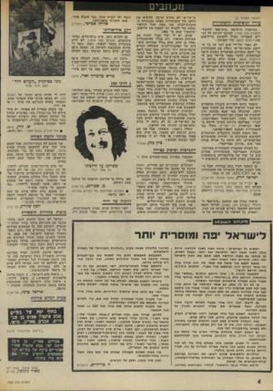 העולם הזה - גליון 1967 - 14 במאי 1975 - עמוד 6 | מכתבים (המשך מעמוד )3 עזרה לגיטימית?הסתדרות בעיקבות הרשימה ״בית־ספר לריגול״ (העולם הזה ,) 1980 הסתמך הכותב על דב רים שאמרתי כאילו ליהושע בריליאנט מהג׳רוסלם