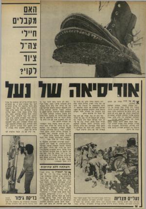 העולם הזה - גליון 1967 - 14 במאי 1975 - עמוד 60 | מא של חייל מסרה את המוצג למערכת. נעל צבאית. מהסוג שמאות האלפים שעברו דרך צה״ל נעלו כמותה על רג ליהם׳ חרשו בה את הארץ לאורכה ולרוח בה׳ דילגו עימד, על הג׳בלאות
