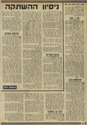 העולם הזה - גליון 1967 - 14 במאי 1975 - עמוד 68 | י מ• הדליף למת גולן (המשך מעמוד )21 זמן לשירות־הביטחון לחקור בדבר זהות מדליפיו של גולן. הטלפון הפרטי שלו וטלפון מערכת הארץ בירושלים היו נתונים להאזנה מתמדת. בן