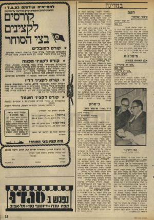 העולם הזה - גליון 1967 - 14 במאי 1975 - עמוד 69 | ב מדינ ה העם סיפור עוראד זה יכו 7 7קרות רק כאן זהו סיפור ישראלי אמיתי. היועץ המישפטי לממשלה מסר דו״ח, בו האשים את נגיד בנק ישראל בהאשמות חמורות ביותר של