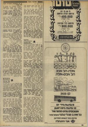 העולם הזה - גליון 1967 - 14 במאי 1975 - עמוד 72 | המיכרז הגנו! (המשך׳מעמוד )23 דבר שלא עשה מעולם קודם־לבן בשי־חותי איתו שבהן, כזכור, התחמק ממתן תשובות. למחרת, כאשר פניתי אל יערי, ניכר מייד שהוא כבר מתמצא היטב