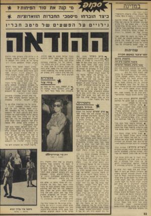 העולם הזה - גליון 1967 - 14 במאי 1975 - עמוד 76 | במדינה (המשך מעמוד )25 קשר למטרה (צד,״ל, מישטדת דרום־אפדי- קה, הקונסוליה) — טיפוס זה עוק^ בגאנדי סימפאטיה בלתי־מודעת. כי גאגדי עצמו סוגד לפולחן הרומנטי