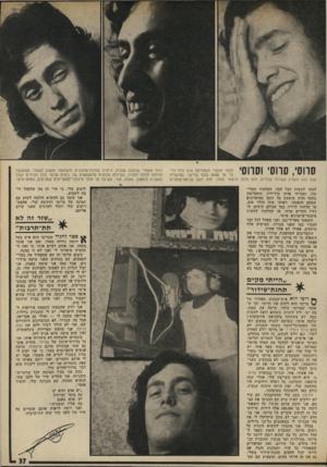 העולם הזה - גליון 1967 - 14 במאי 1975 - עמוד 81 | *0 1 1 0 1 *0 1 1 0הזמר הצעיר המפורסם אינו חדל לד־ *0 1 1 1 בר על עצמו בגוף שלישי. במישרדו שבו הוא מעסיק עשרות עובדים, הוא מנהל מישטר חמור, הוא יושב