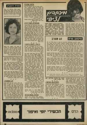 העולם הזה - גליון 1967 - 14 במאי 1975 - עמוד 83 | קליפה שמרנית ( )3/67 מעיד על עצמו שמעולם לא ראה את מדורה של קודמתי בתפקיד, דותי. את העולם הזח החל לקרוא בקביעות רק אחרי מילחמת יום־הדין, מה שמעיד שלפ חות דבר