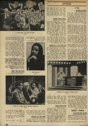 העולם הזה - גליון 1967 - 14 במאי 1975 - עמוד 87 | טלוויזיה צל״ג המנהל של הרשות לבין מיטל, כאשר הוועד רומז כי אין הוא מתכוון לבקש ממיטל להאריך את החוזה שלו, ואילו מיטל רומז כי אינו רוצה להמשיך בתפקיד. תפקידו של