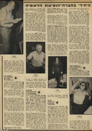 העולם הזה - גליון 1967 - 14 במאי 1975 - עמוד 91 | הי חי ד• בחברת ־ הנסיעותהלאומית שלו לארצוודהברית עלתה למשלם המיסיס הישראלי 9/922.40ל״י. אחד הנוסעים הרציניים ביותר מקרב חברי־הכנסת, אם־כי הופעותיו בכנסת עצמה