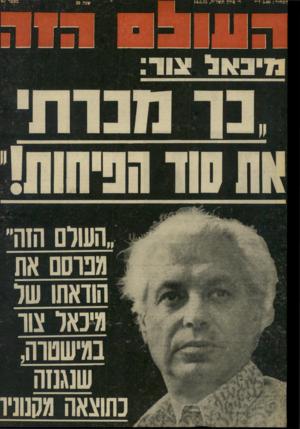 העולם הזה - גליון 1967 - 14 במאי 1975 - עמוד 96 | מספר •07 !?בויל צו