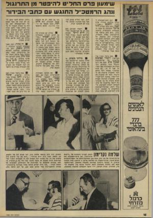 העולם הזה - גליון 1968 - 21 במאי 1975 - עמוד 16 | שי8ג>1ון פרסה חלי ט ל היפ טר מן ה תרנגול ונהג הר מ טכ״ל התנג שעכת בי הבידור ! 0יועץ ראש־הממשלה לענייני מילחמד, בטירור, אלוף (מיל ).ר תכעס (״גאנדי״) זאבי, גילה