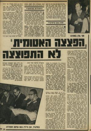 העולם הזה - גליון 1968 - 21 במאי 1975 - עמוד 21 | גרור היה שאם היה ספרו של גולו רואה אור היה הדגר עלול להביך את הגרי קיסינג׳ר בהמשך מגעיו הבינלאומיים. אבל קיסינג׳ר יכול היה להתעלם מהספר, לא להתייחם אליו