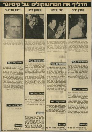 העולם הזה - גליון 1968 - 21 במאי 1975 - עמוד 23 | הדליף את הפרוטוקול• של קיסינגר אלי מיזוזז אהרון יריב אלוף (מיל ,).היה ראש אמ״ן. במיל־חמת יום־הכיפווים גויים והיה יוטץ ראש־הממשלה לטנייני הסברה. מאוחר יותר
