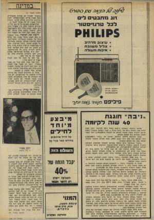 העולם הזה - גליון 1968 - 21 במאי 1975 - עמוד 24 | ייתכן רק הסבר אחד למינוי זה: רבין רצה לרמות את הציבור, להעמיד פנים כאילו הוא ממלא אחרי הוראות ועדת־אגרנט, מבלי לעשות כן למעשה. במשך 14 החודשים שעברו מאז פירסום