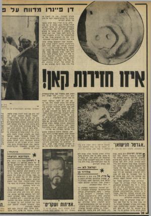 העולם הזה - גליון 1968 - 21 במאי 1975 - עמוד 26 | דן פ ״ נ רו מ דוו חעל 0 שהגיעו לפססיבל! זאת, כדי להפגין את נכונותו של העולם־הראשון לקבל אל חיקו את העולם השלישי. אולם, גם כך הכריז במאי הסרט מוחמד לכחיד חמידה
