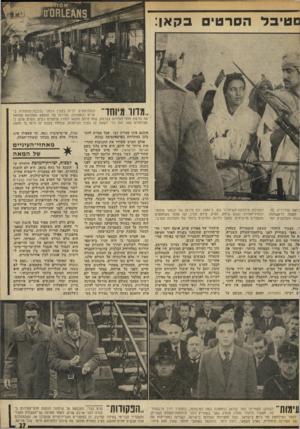 העולם הזה - גליון 1968 - 21 במאי 1975 - עמוד 27 | ו־וחוו—— >11<1וחז)—וזו — 1־111 111111111111111!1111111 1 1— 1 1!! 111111 סטיבלהסר טי םבק אן: ,מדור מיוחד קומוניסטים יורים בקצין גרמני ברכבת־התחתית בפריס