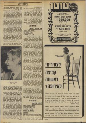 העולם הזה - גליון 1968 - 21 במאי 1975 - עמוד 28 | במדינה (המשך מעמוד )24 רצה להסתכסך עם הראשים הנוכחיים של הקהילייה המודיעינית. יועצים בלי עצות. ברור כי מינויו של גאנדי לתפקיד זה הוא פיקטיבי במידה רבה. כדי