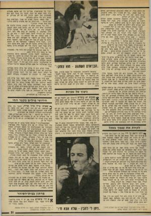 העולם הזה - גליון 1968 - 21 במאי 1975 - עמוד 31 | את הראש בקיר. יש כאלה ששובתים שביתת־רעב. מוחים נגד אבא ואמא :״אני לא אוכל!״ ויש כאלה שישנים, ישנים הרבה. זאת דרך של בריחה קלה: ישנים ביום, בלילה, כמה שהם רק