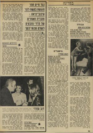 העולם הזה - גליון 1968 - 21 במאי 1975 - עמוד 32 | במדינה (המשך מעמוד )29 שלמה (״צ׳יצ׳״) להט, שהוא רב-אמן ביחסי־ציבור, ושיש לו דוברים לרוב. שפייזר היה זקוק לדובר־נגדי, שישיר את תהילתו. אך נעיין לוקחים דובר,