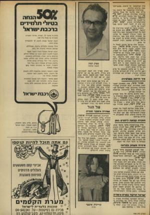 העולם הזה - גליון 1968 - 21 במאי 1975 - עמוד 37 | הדין המישמעתי של הרשות, מכתבי־חש- מצה, ברוגזים ותלונות. בבית־הדין המישמעתי של הרשות מתבררת עתה תלונתו של מנהל מחלקת־החדשות בטלוויזיה בערבית, יוסף סר אל, כנגד