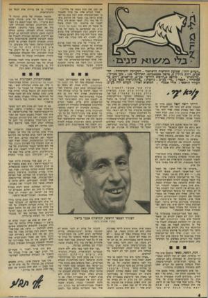 העולם הזה - גליון 1968 - 21 במאי 1975 - עמוד 4 | אם יסכן זאת תחת מעטה של סודיות.״ אחרי דברים אלה, אין צורך להסביר בי ראש־הממשלה יצחק רבץ טעה כניראה טעות נוראה בכך שאסר את פירסום סיפרו של מתי גולן. הספר שהוא