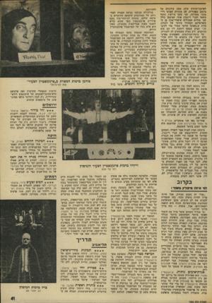 העולם הזה - גליון 1968 - 21 במאי 1975 - עמוד 41 | לארמוך החורף שלד 1500 :,קילוגרם של מיטען מאחוריה, עם מזכירה ד,פרטי ריי- מונד, משרתת, שני הלכי צ׳דצ׳ו, חתול סיאמי והנרי ויינברג אחד. המיטען כולל שני מזווים