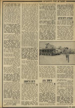 העולם הזה - גליון 1968 - 21 במאי 1975 - עמוד 42 | ה מ צרי כלו דהתקד (המשך מעמוד )38 ולא יפעלו כגופים מרוכזים, חמתם רנים כשטח כאורח חופשי, כשהם מחפשים ומאתרים את נקודות התורפה של ״הריבועים״ המצריים ויעדם המוגדר