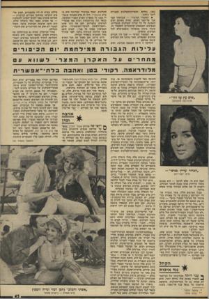 העולם הזה - גליון 1968 - 21 במאי 1975 - עמוד 45 | ,1963 נחלקה תעשיית־הקולנוע המצרית לשני גופים: • הסקטור הציבורי — שבראשו עמד עבד אל־קאד חאתם, שהיה באותם ימים הממונה על כל ענייני הקולנוע במצריים. המפיקים