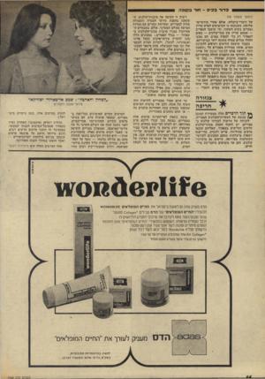 העולם הזה - גליון 1968 - 21 במאי 1975 - עמוד 46 | סדור בכים ־ חור בקופה (המשך מעמוד )45 של דיברי־ביקורת, אולם אחרי חודשיים- שלושה, משנוכחו כי הכרטיסים לסרט עדיין נמכרים בשוק השחור, וכי תושבי הכפרים — שבהם