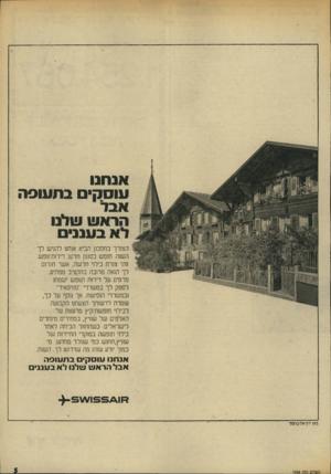 העולם הזה - גליון 1968 - 21 במאי 1975 - עמוד 5 | אנחנו עוסק בחוווסה אבד הראש שלנו לא בעננים הצורך בחסכון הביא אותנו להגיש לך השנה חופש בסגנון חדש: דירות־נופש. זוהי צורת בילוי חדשה, אשר חגרו לך הנאה מרובה