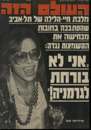 העולם הזה - גליון 1968 - 21 במאי 1975 - עמוד 52 | המחיר 5.00 :ל״י שגה 99 י״א סיוון תשל״ה21.5.75 , מלנת חיי־הלילה של תלא בי