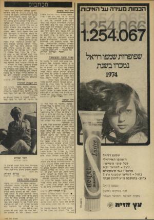 העולם הזה - גליון 1968 - 21 במאי 1975 - עמוד 6 | מכתבים דיין ירה בומרגג קראנו בצהרון ידיעות אחרונות מתאריך 5.5.75׳ כי מר משד. דיין אמר :״צריך לתפוס את הגנבים ולהענישם.״ אנו רוצים להזכירך, מר דיין, כי הגניבות