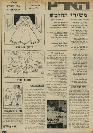 העולם הזה - גליון 1969 - 28 במאי 1975 - עמוד 11   מילזן אבן זוארץ —ממישנתו של מייסדו — שלח את חמי ד״ר מ.ז. לפסנתרן ( ה שלמות) משירי החומש שמעון נוסע לאהבתו ר׳ יצחק חושב ר׳ יצחק׳ל, רוגז ומזיע׳ נוטל קולמוסו ביד.